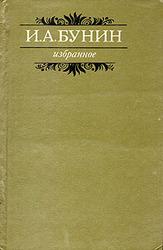 И.А. Бунин. Избранное. Рассказы. Новеллы. Очерки. Лирические миниатюры