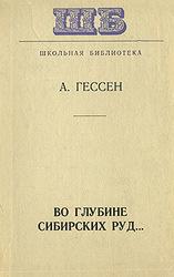 А. Гессен. Во глубине сибирских руд. Декабристы на каторге и в ссылке.