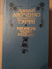 А. Аверченко,  Тэффи. Юмористические рассказы.
