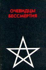 Петр Калиновский,  Пантес Киросон.   Очевидцы бессмертия.
