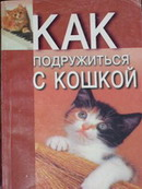Лисовская Е.,  Как подружиться с кошкой
