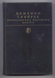 Д.Н. Мамин-Сибиряк. Приваловские миллионы. Золото. Библиотека классики