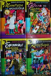книги Д.Донцовой,  Т.Степановой и другие