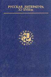 Русская литература XI-XVIII вв