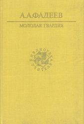 Фадеев А.А.    Молодая гвардия     (Библиотека учителя)