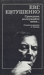 Евг. Евтушенко Граждане,  послушайте меня. Стихотворения и поэмы