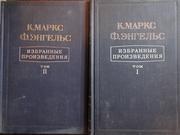 Маркс и Энгельс,  избр.сочинения в 2 томах,  издано в 1948г.