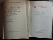 Краткий курс партии большевиков,  издано в 1945 году