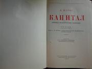 Маркс Карл. Капитал. В трех томах. 1949 год,  в отл. состоянии