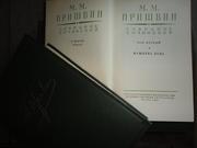 Пришвин М. М. Собрание сочинений в 6-ти томах,  1956-57 год