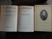 Некрасов Н.А. Полное собрание сочинений и писем. В 12 томах,  1948 год