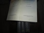 Лермонтов М. Ю. Собрание сочинений в 4 томах. 1957 год