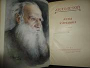 Толстой Л.Н. Анна Каренина,   1947 год,  в отл. состоянии