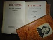 ГГоголь Н.В. Собрание сочинений в шести томах, 1950 год