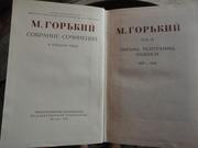 Горький М. Собрание сочинений в тридцати томах,  1955 год издания,  в отл. состоянии