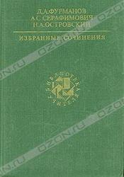 Фурманов Д.А.,  Серафимович А.С.,  Островский Н.А. Избранные сочинения.