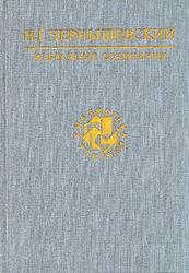 Н.Г. Чернышевский. Избранные сочинения. Библиотека учителя