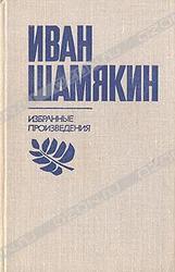 Иван Шамякин. Избранные произведения в 2-х томах.
