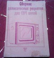 Сборник деликатесных рецептов для СВЧ печей
