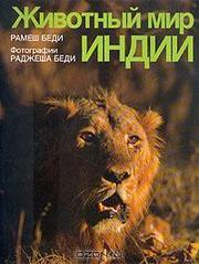 Рамеш Беди. Животный мир Индии (фотоальбом)