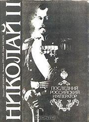 М. Ирошников,  Л. Процай,  Ю. Шелаев.    Николай II. Последний российски