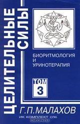 Малахов Г.П. Целительные силы. Том 3. Биоритмология и Уринотерапия