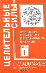 Малахов Г.П. Целительные силы. Том 1. Очищение организма и Правильное