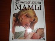 современная книга для мамы 5780065