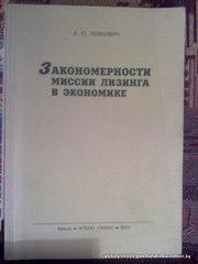 книги по экономике экономической теории
