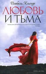 Любовь и тьма - Исабель Альенде