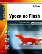 Уроки по Flash. Е.Т.Вовк