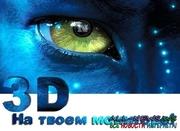 фильмы,  мультфильмы 3D