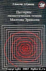 Продам коллекцию книг по НЛП и эзотерике оптом или по одной