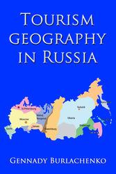 Книга о географии туризма в Российской Федерации