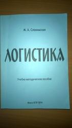 Учебники по логистике,  экономике,  хозяйственному праву.