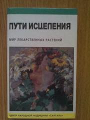 Книга «Пути исцеления» ред.Гоникман Э.И. - Мир лекарственных растений