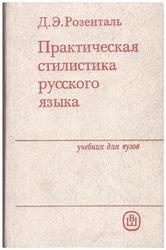 Справочники Д. Э. Розенталя