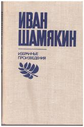 Иван Шамякин. Избранные произведения. 2 тома. С АВТОГРАФОМ.