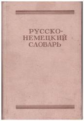 Русско-немецкий словарь. Линднер,  Дарская и другие.