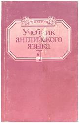 Эккерсли К. Учебник английского языка (4 тома).