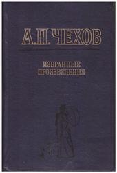 Чехов Антон. Избранные произведения