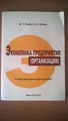 Продам учебники по логистике,  экономике,  хозяйственному праву.
