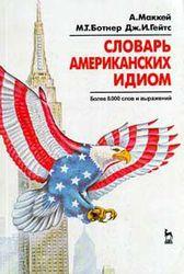 Словарь американских идиом. Маккей A.,  Ботнер М.