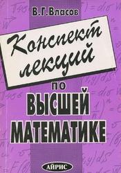 Конспект лекций по высшей математике. Власов В.Г