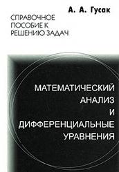 Математический анализ и дифференциальные уравнения. Гусак А.