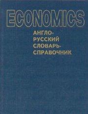 Economics. Экономикс: Англо-русский словарь-справочник,  Э. Дж. Долан