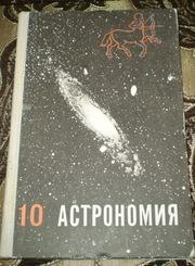 Астрономия. 10 класс. Воронцов-Вельяминов Б.А.