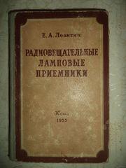 Левитин,  Е.А. Радиовещательные ламповые приемники (ремонт и налаживани