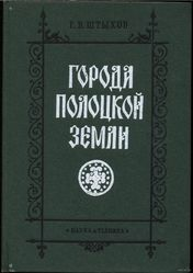 Штыхов Г. В. Города Полоцкой земли (9-13 вв.).