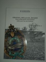 Кабинет. Аукционный дом. Ордена,  медали,  знаки Российской империи. Пре